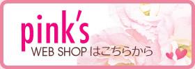 40代からの女性向けセレクトショップ pink's  WEBSHOPはこちらから