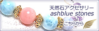 ashbluestones